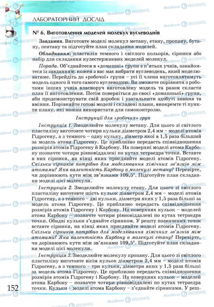 Підручники Хімія 9 клас сторінка 152