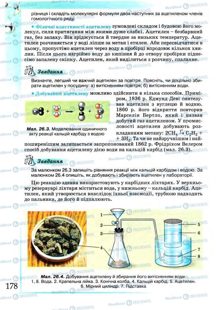 Підручники Хімія 9 клас сторінка 178