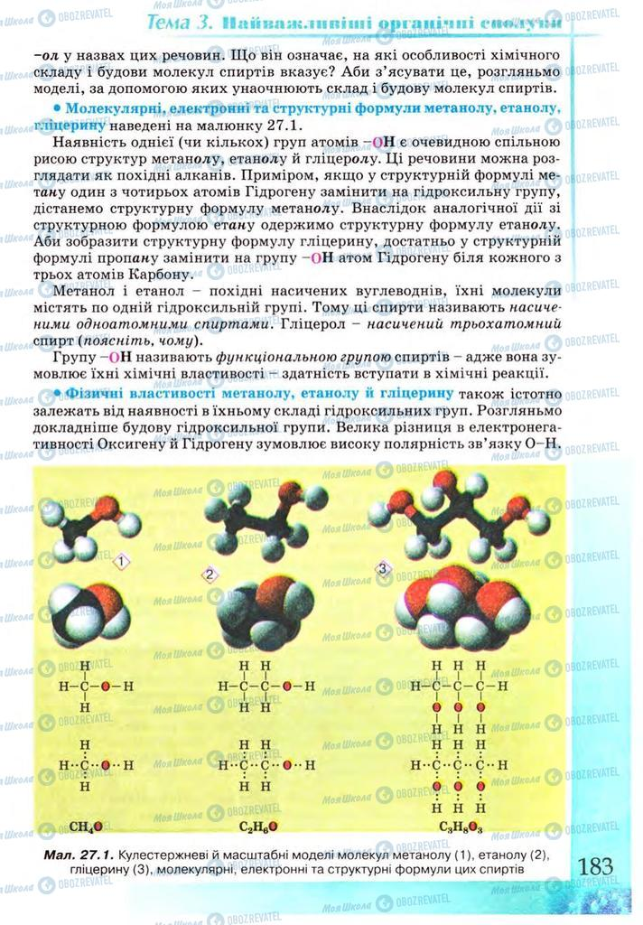 Підручники Хімія 9 клас сторінка 183
