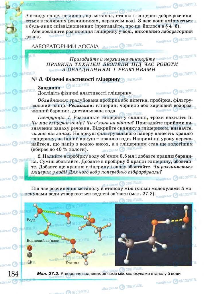 Підручники Хімія 9 клас сторінка 184