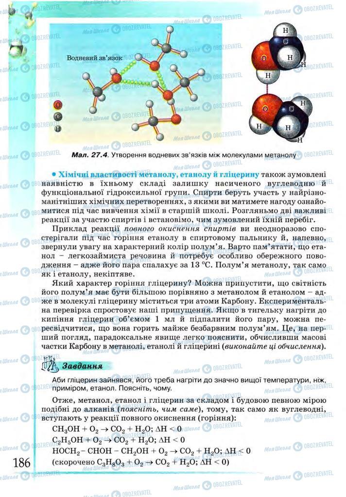 Підручники Хімія 9 клас сторінка 186