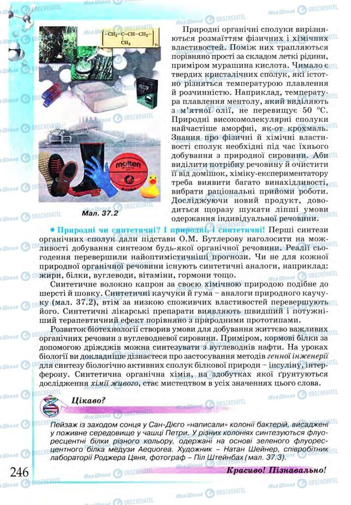 Підручники Хімія 9 клас сторінка 246