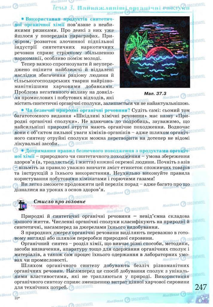 Підручники Хімія 9 клас сторінка 247