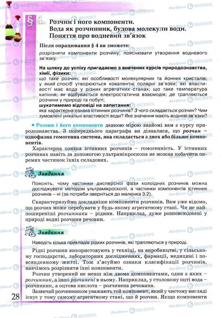 Учебники Химия 9 класс страница  28