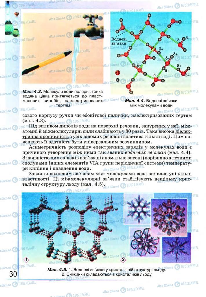 Учебники Химия 9 класс страница 30