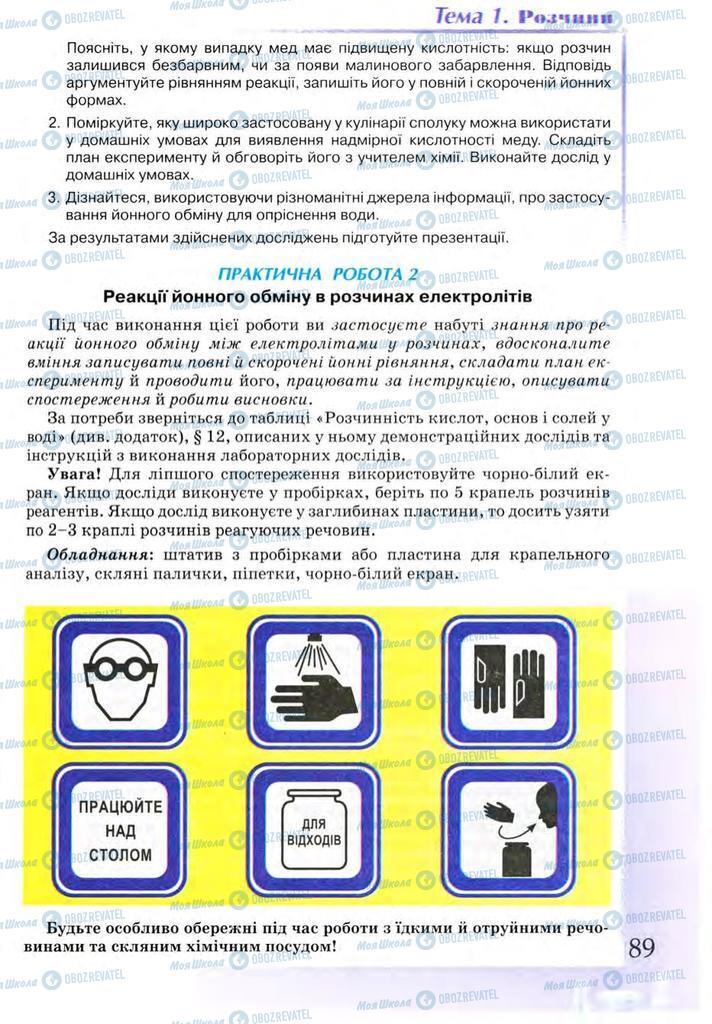 Підручники Хімія 9 клас сторінка  89