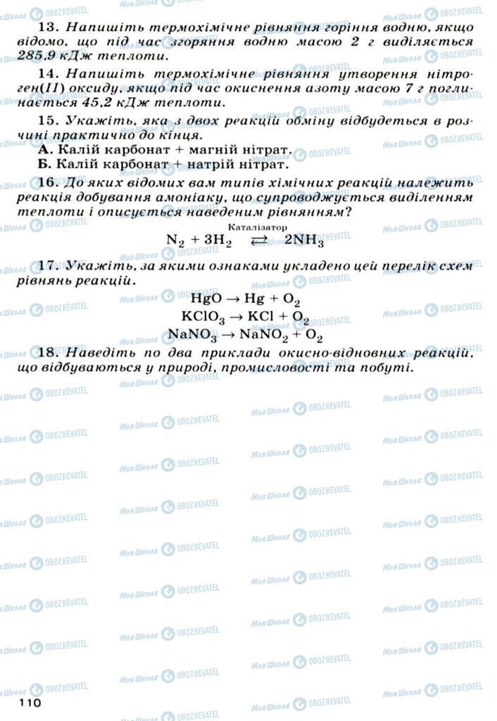 Підручники Хімія 9 клас сторінка 110