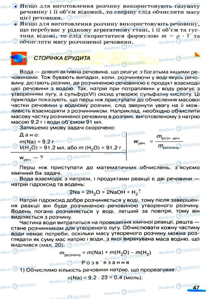Учебники Химия 9 класс страница 47