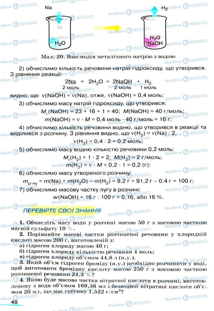 Підручники Хімія 9 клас сторінка 48