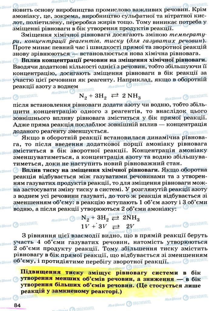 Підручники Хімія 9 клас сторінка 84
