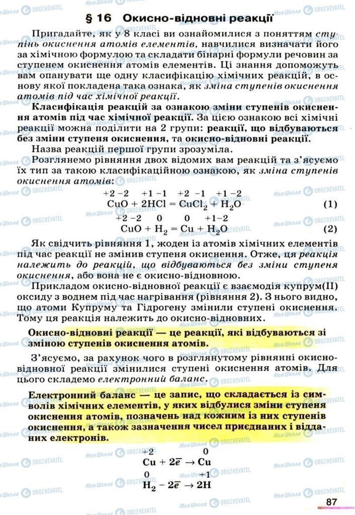 Учебники Химия 9 класс страница  87