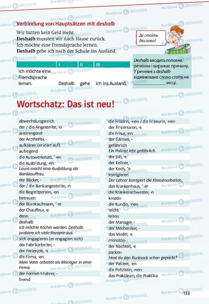 Підручники Німецька мова 9 клас сторінка 133