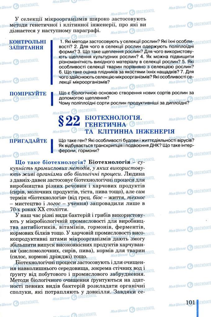 Підручники Біологія 11 клас сторінка  101