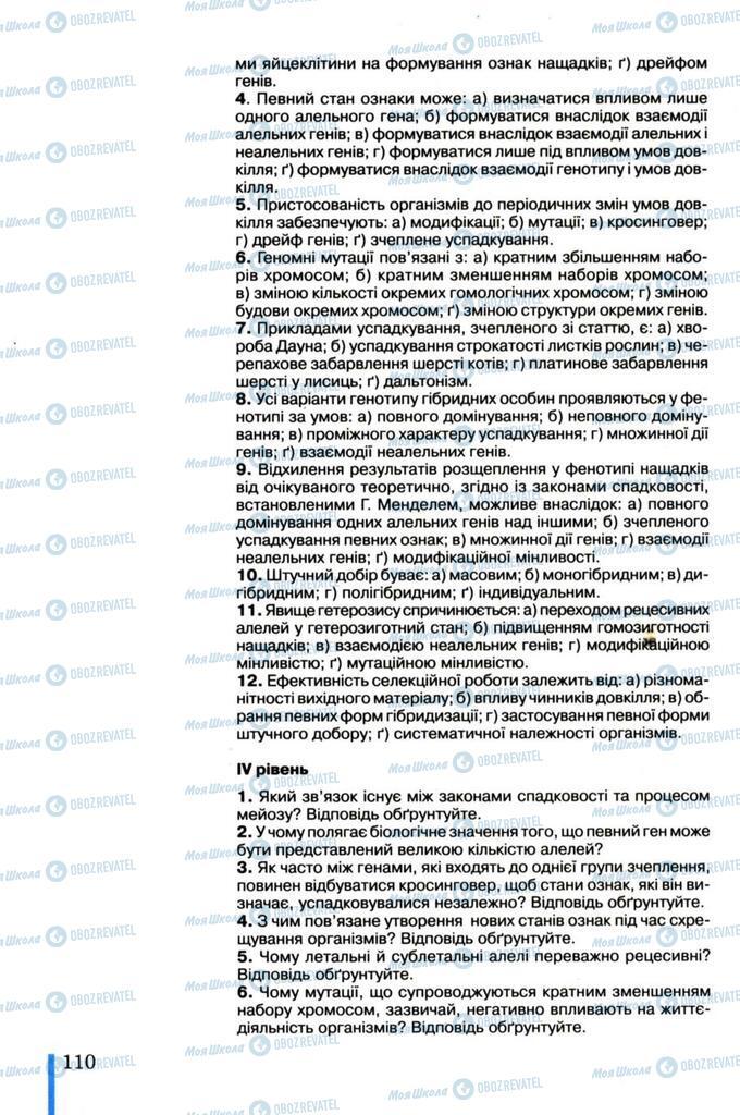 Підручники Біологія 11 клас сторінка 110