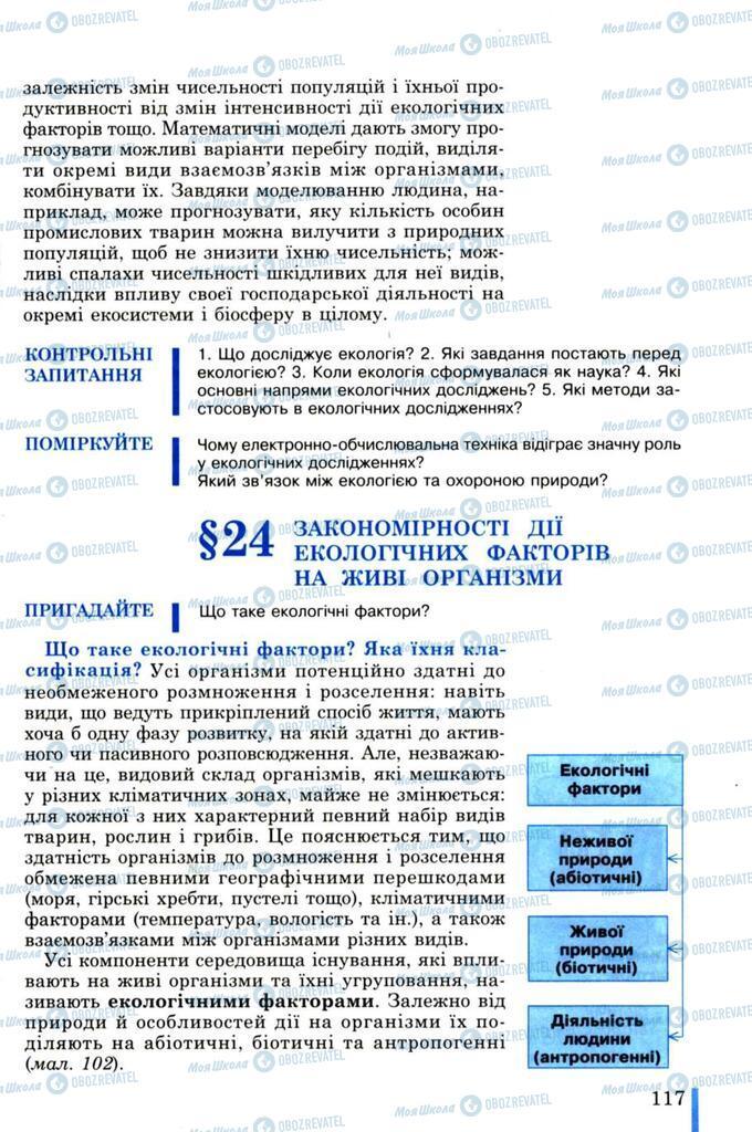 Підручники Біологія 11 клас сторінка  117