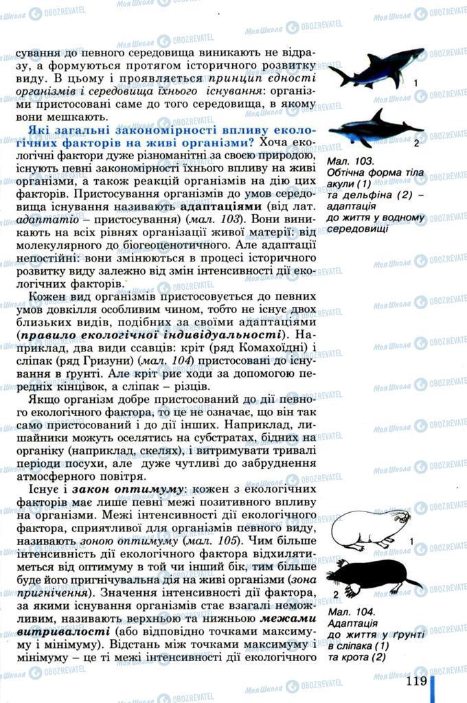 Підручники Біологія 11 клас сторінка 119