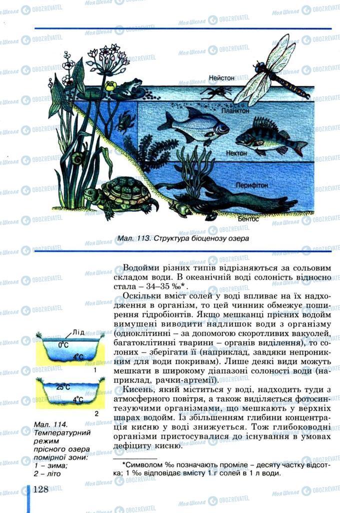 Підручники Біологія 11 клас сторінка 128