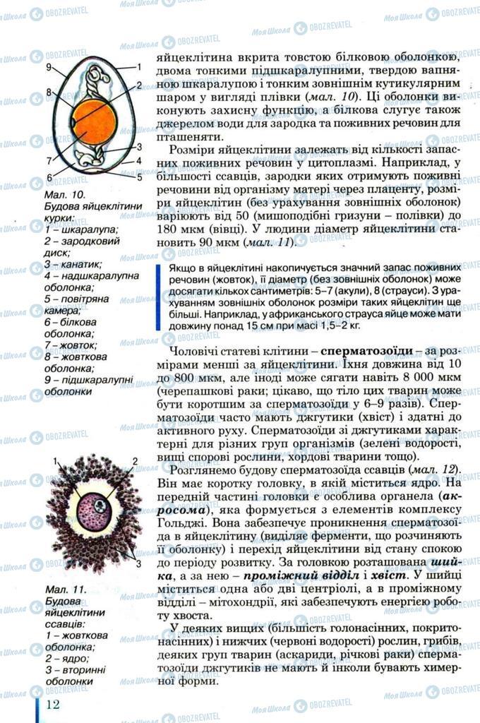 Підручники Біологія 11 клас сторінка 12