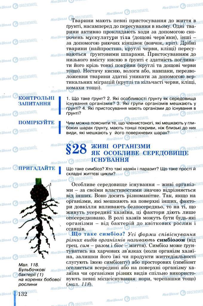Підручники Біологія 11 клас сторінка  132