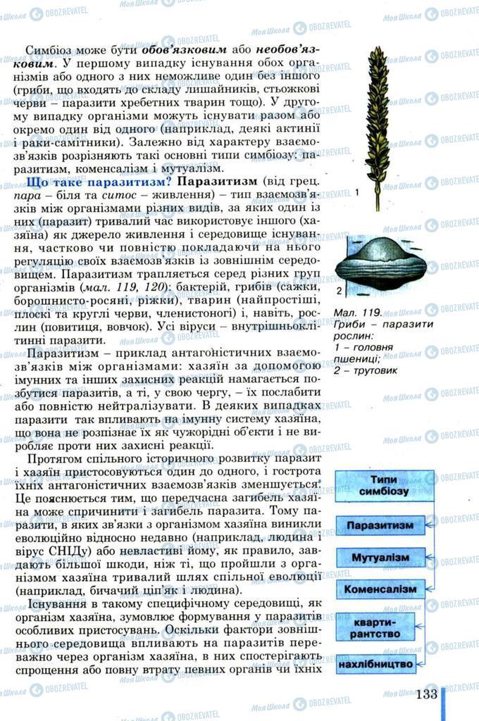 Підручники Біологія 11 клас сторінка  133
