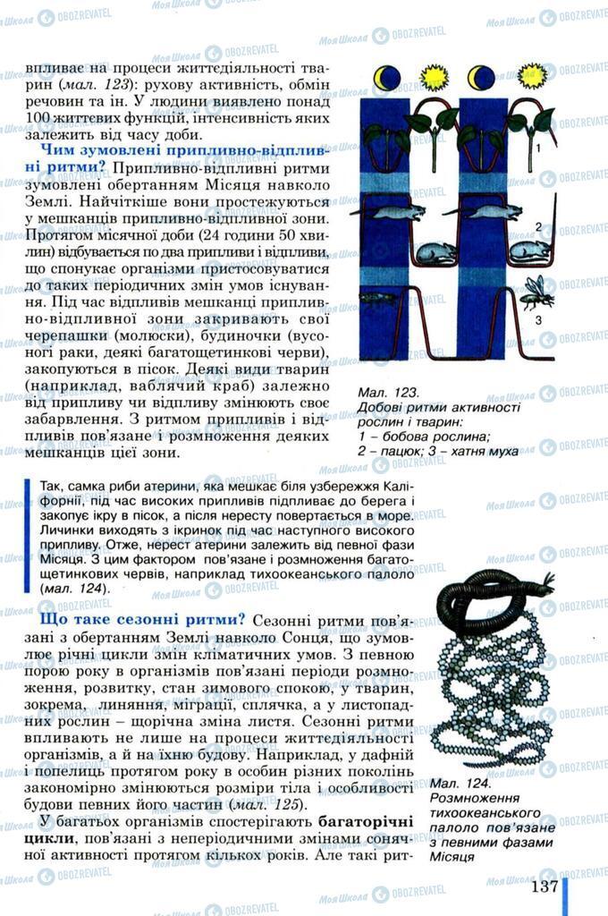 Підручники Біологія 11 клас сторінка  137