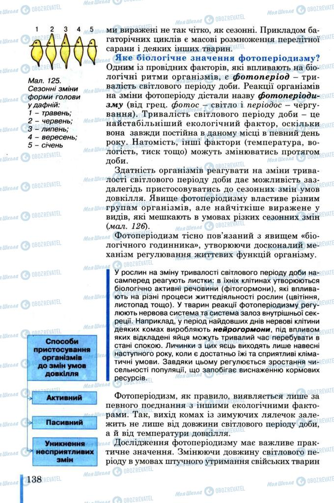 Підручники Біологія 11 клас сторінка 138