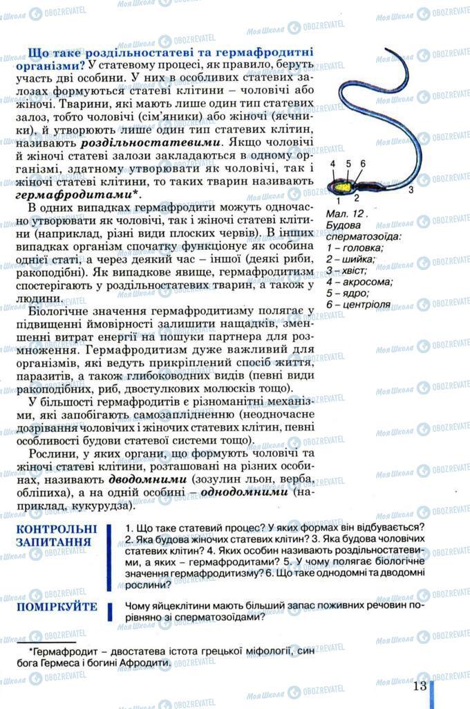Підручники Біологія 11 клас сторінка 13