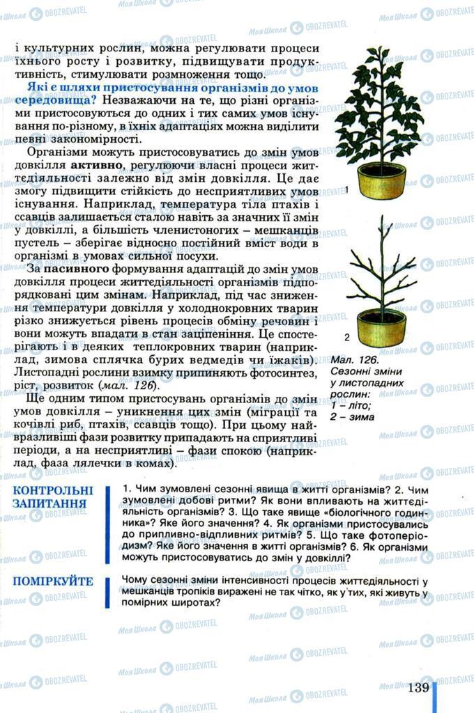 Підручники Біологія 11 клас сторінка 139
