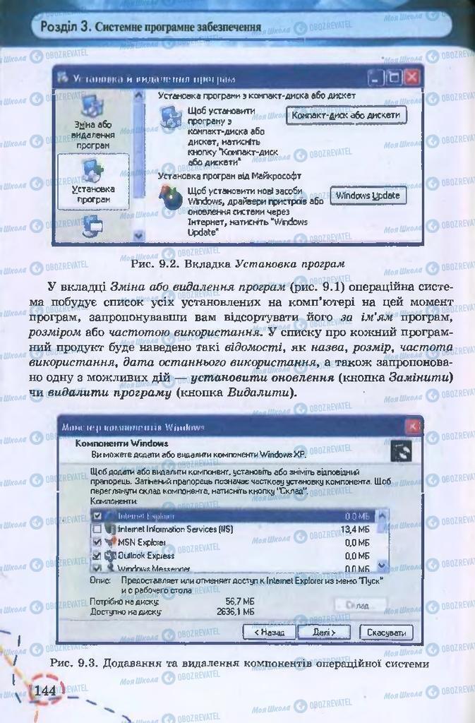 Учебники Информатика 9 класс страница  144
