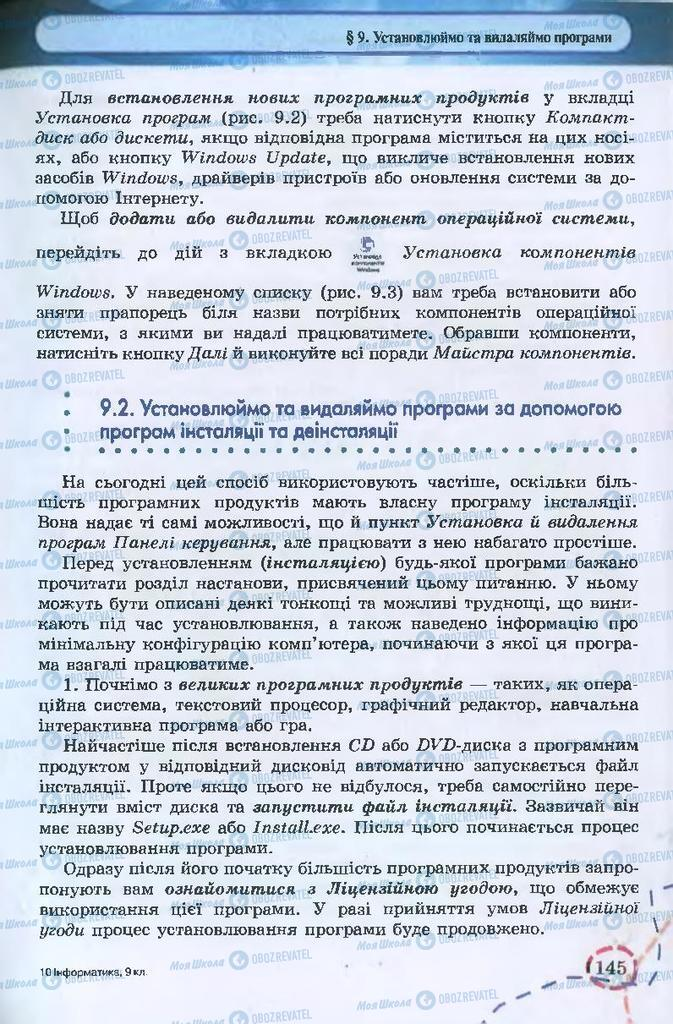 Учебники Информатика 9 класс страница 145