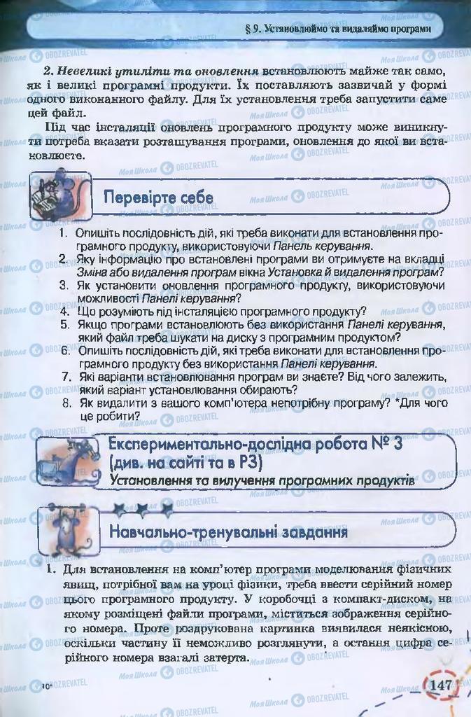 Учебники Информатика 9 класс страница 147