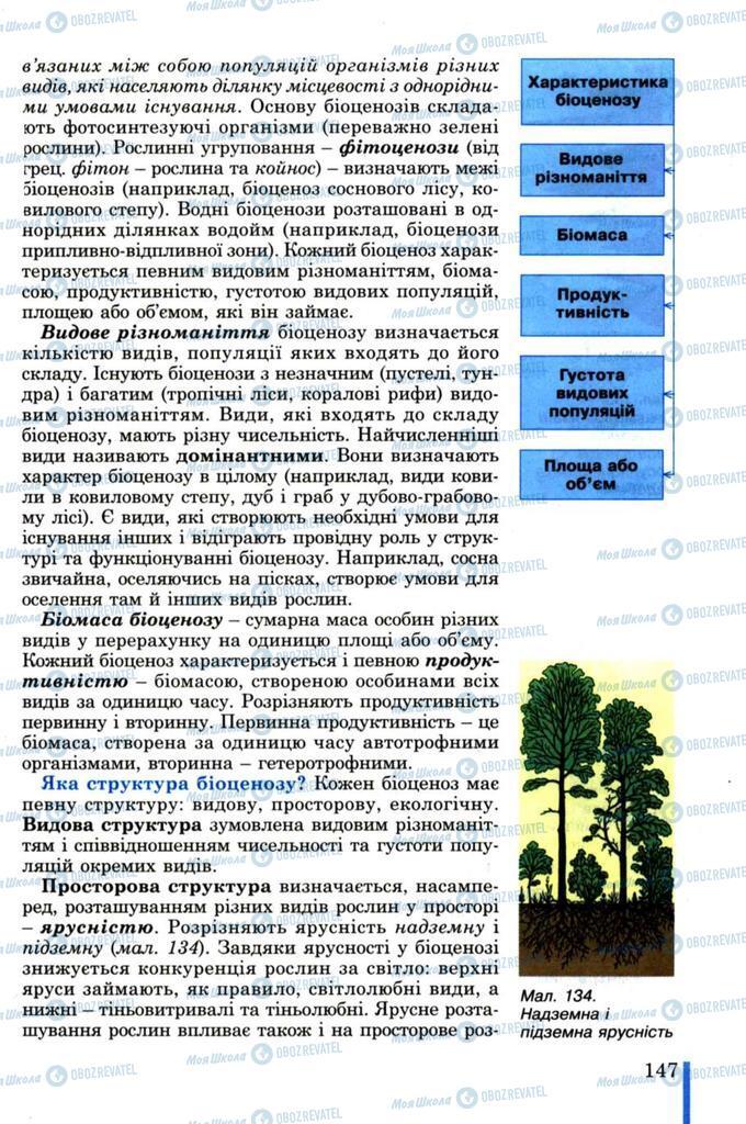 Підручники Біологія 11 клас сторінка  147
