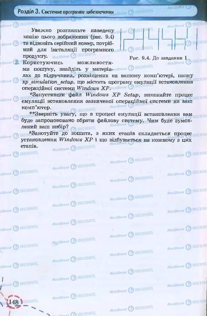 Підручники Інформатика 9 клас сторінка 148