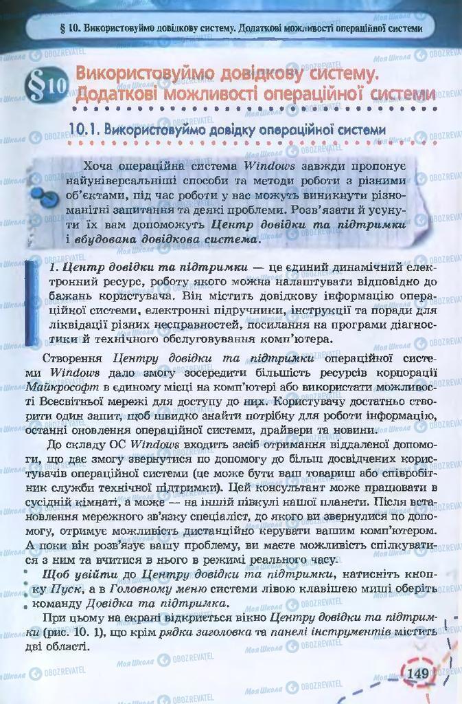 Учебники Информатика 9 класс страница  149