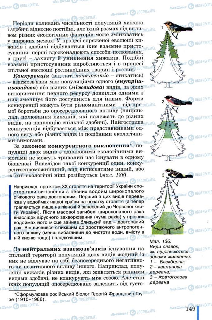 Підручники Біологія 11 клас сторінка 149