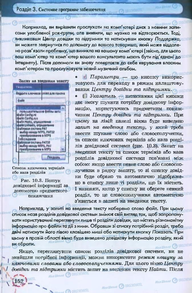 Учебники Информатика 9 класс страница 152
