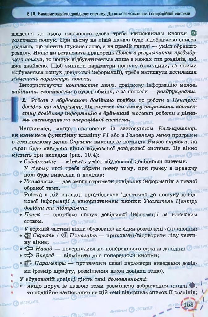 Учебники Информатика 9 класс страница 153