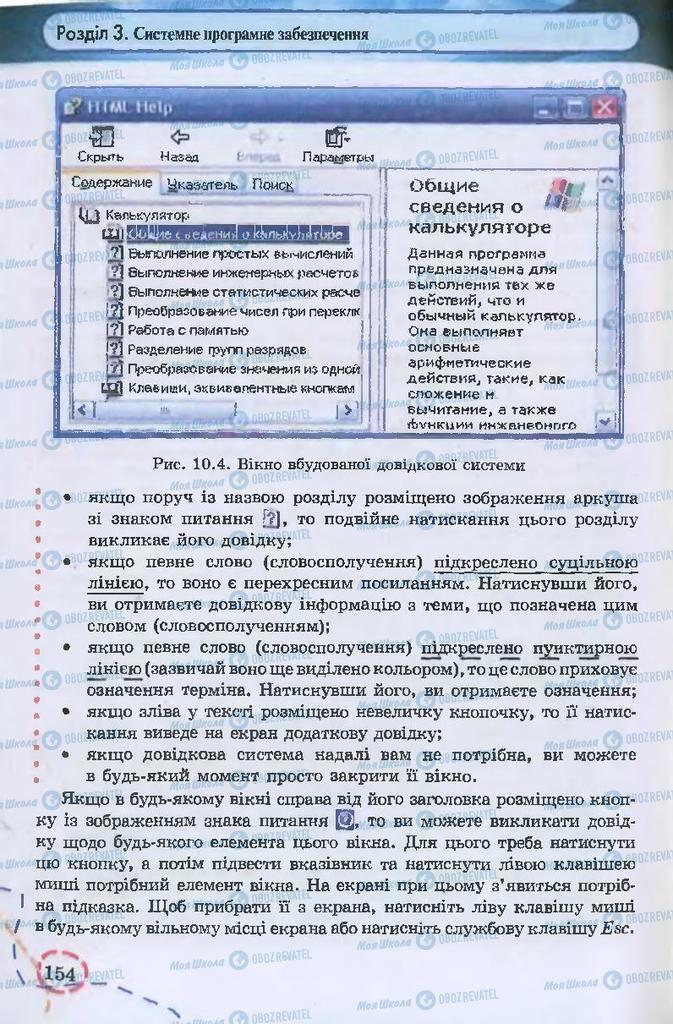 Учебники Информатика 9 класс страница 154