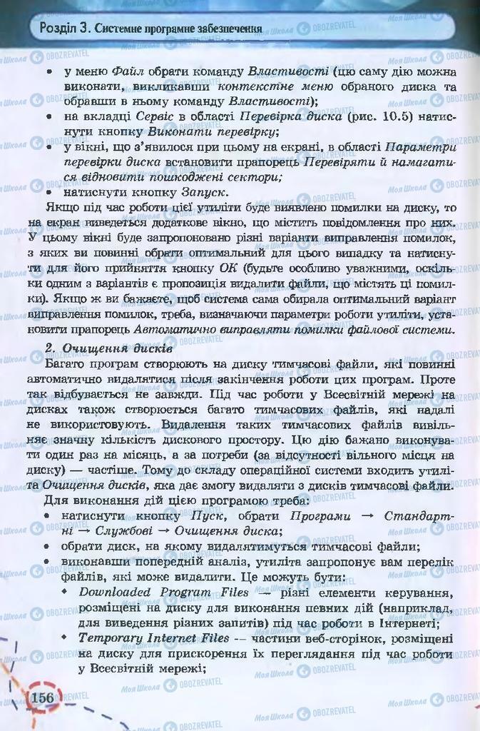 Учебники Информатика 9 класс страница 156
