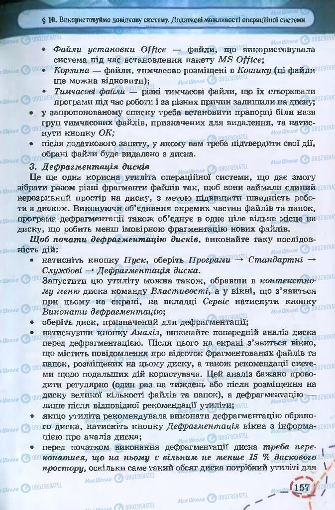 Учебники Информатика 9 класс страница 157
