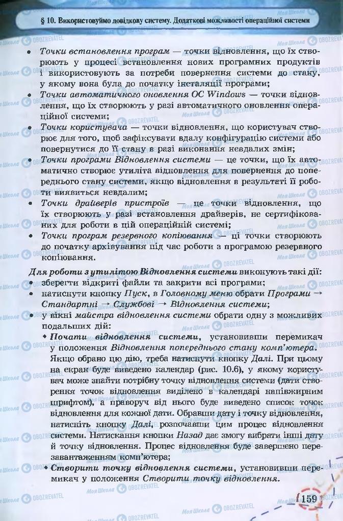 Учебники Информатика 9 класс страница 159