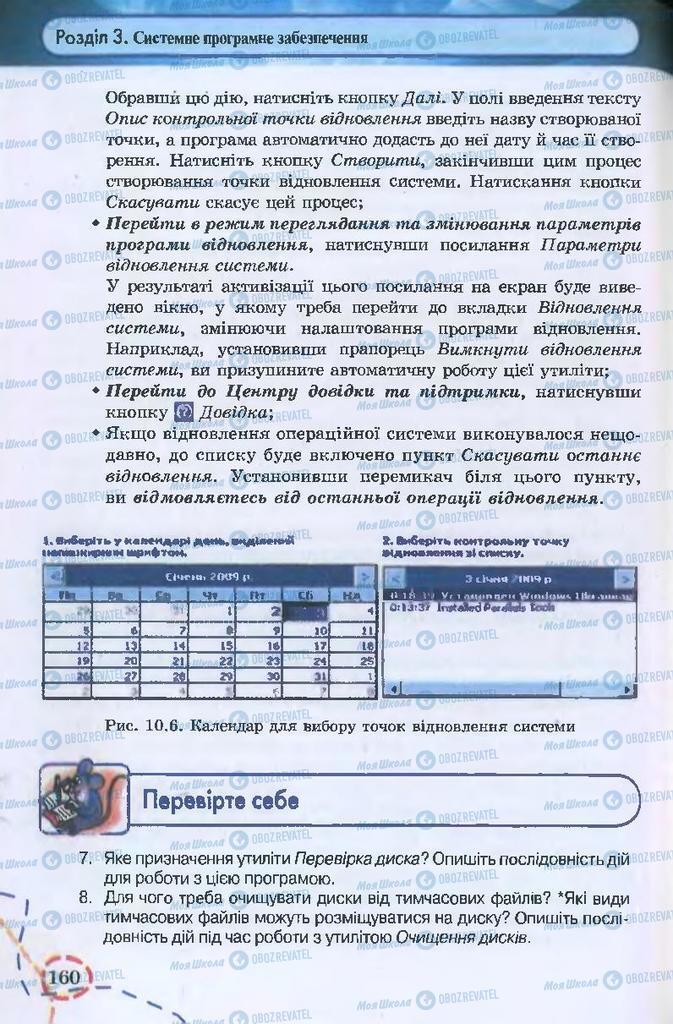 Учебники Информатика 9 класс страница 160