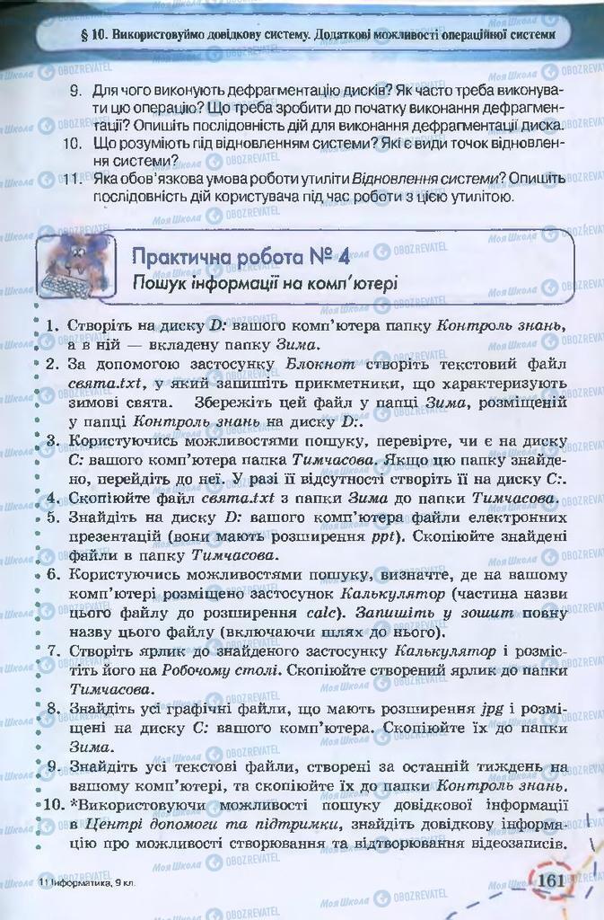 Учебники Информатика 9 класс страница 161