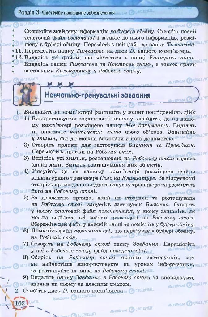 Учебники Информатика 9 класс страница 162