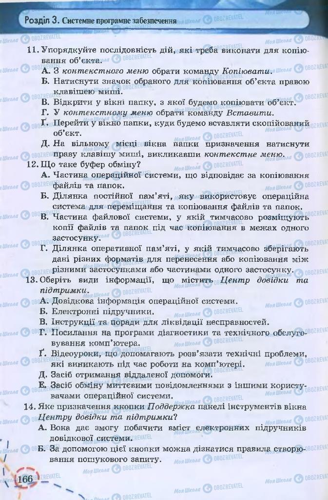 Учебники Информатика 9 класс страница 166