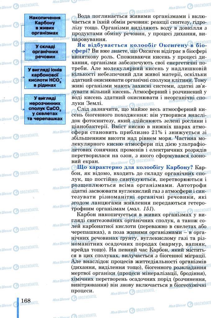 Підручники Біологія 11 клас сторінка  168