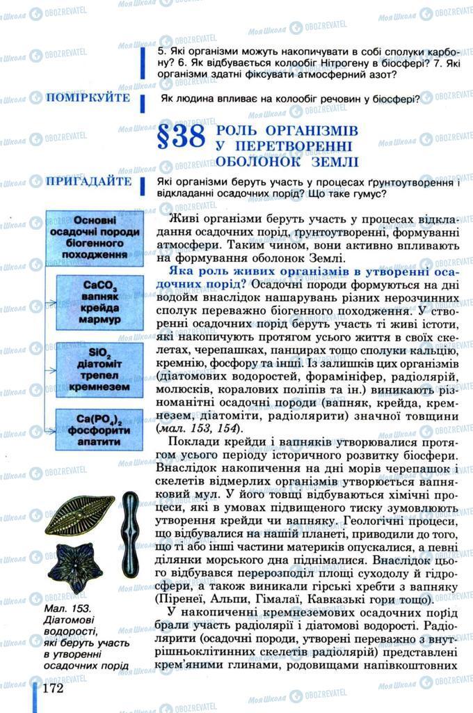 Підручники Біологія 11 клас сторінка  172