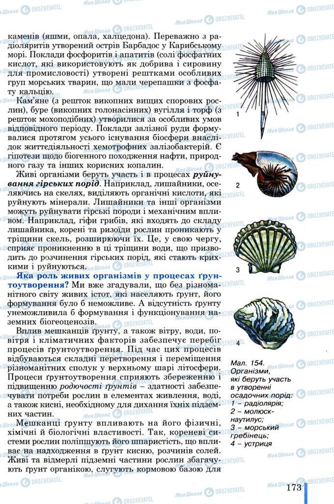 Підручники Біологія 11 клас сторінка  173