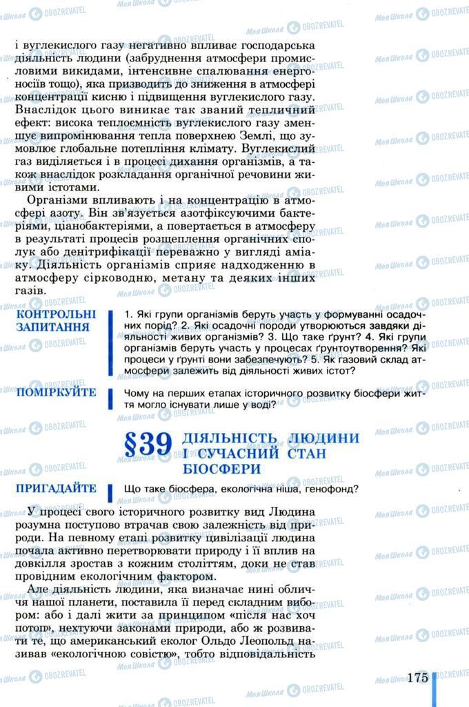 Підручники Біологія 11 клас сторінка  175