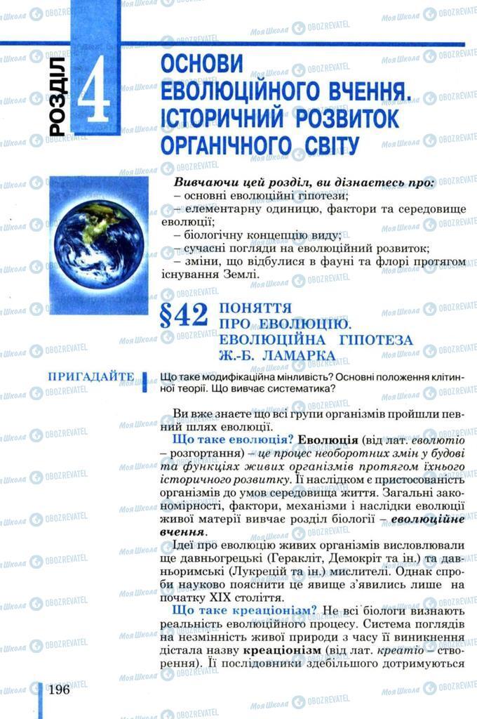 Підручники Біологія 11 клас сторінка  196